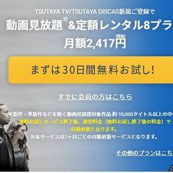 TSUTAYA TV月額933円(税抜き)動画見放題プラン成人動画あり