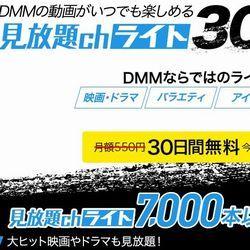 DMM見放題chライト【月額料金】550円(税込み)成人動画あり